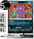 ポケモンカードゲーム ヤミラミ SM8b ハイクラスパック GXウルトラシャイニー サン&ムーン Pokemon ポケモン カード ポケモンカード ポケカ ポケットモンスター サンアンドムーン サンムーン 拡張 パック 悪 たねポケモン