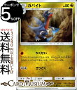 ポケモンカードゲーム ガバイト ? SM8b ハイクラスパック GXウルトラシャイニー サン&ムーン Pokemon | ポケモン カード ポケモンカード ポケカ ポケットモンスター サンアンドムーン サンムーン 拡張 パック ドラゴン 1進化