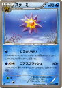 ポケモンカードゲーム XY スターミー / XY1 コレクションX / XY1 / Pokemon   ポケモン カード ポケモンカード ポケカ ポケットモンス..