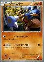 ポケモンカードゲーム XY カポエラー / XY3 ライジングフィスト / XY3 / Pokemon ポケモン カード ポケモンカード ポケカ ポケットモンスター XY 拡張パック 拡張 パック ライジング フィスト