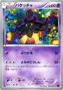 ポケモンカードゲームXY バケッチャ / XY4 ファントムゲート / XY4 / Pokemon