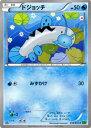 樂天商城 - ポケモンカードゲーム XY ドジョッチ / XY5 タイダルストーム / XY5 / Pokemon