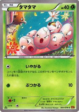 ポケモンカードゲーム XY タマタマ / XY6 エメラルドブレイク / XY6 / Pokemon | ポケモン カード ポケモンカード ポケカ ポケットモンスター XY 拡張パック 拡張 パック エメラルド ブレイク