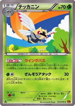 ポケモンカードゲーム XY テッカニン / XY6 エメラルドブレイク / XY6 / Pokemon | ポケモン カード ポケモンカード ポケカ ポケットモンスター XY 拡張パック 拡張 パック エメラルド ブレイク