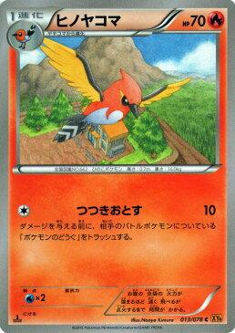 ポケモンカードゲーム XY ヒノヤコマ / XY6 エメラルドブレイク / XY6 / Pokemon | ポケモン カード ポケモンカード ポケカ ポケットモンスター XY 拡張パック 拡張 パック エメラルド ブレイク
