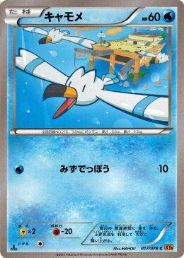 ポケモンカードゲーム XY キャモメ / XY6 エメラルドブレイク / XY6 / Pokemon | ポケモン カード ポケモンカード ポケカ ポケットモンスター XY 拡張パック 拡張 パック エメラルド ブレイク