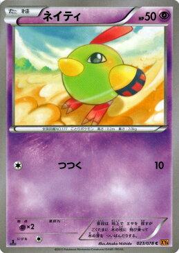 ポケモンカードゲーム XY ネイティ / XY6 エメラルドブレイク / XY6 / Pokemon | ポケモン カード ポケモンカード ポケカ ポケットモンスター XY 拡張パック 拡張 パック エメラルド ブレイク