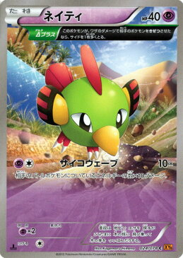 ポケモンカードゲーム XY ネイティ ( Δプラス ) / XY6 エメラルドブレイク / XY6 / Pokemon | ポケモン カード ポケモンカード ポケカ ポケットモンスター XY 拡張パック 拡張 パック エメラルド ブレイク