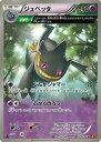 ポケモンカードゲーム XY ジュペッタ ( Δ進化 ) / XY6 エメラルドブレイク / XY6 / Pokemon ポケモン カード ポケモンカード ポケカ ポケットモンスター XY 拡張パック 拡張 パック エメラルド ブレイク