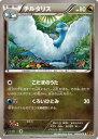 ポケモンカードゲーム XY チルタリス / XY6 エメラルドブレイク / XY6 / Pokemon ポケモン カード ポケモンカード ポケカ ポケットモンスター XY 拡張パック 拡張 パック エメラルド ブレイク