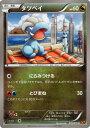 ポケモンカードゲーム XY タツベイ / XY6 エメラルドブレイク / XY6 / Pokemon ポケモン カード ポケモンカード ポケカ ポケットモンスター XY 拡張パック 拡張 パック エメラルド ブレイク