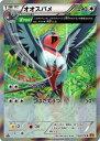 ポケモンカードゲーム XY オオスバメ ( Δプラス ) ( R ) / XY6 エメラルドブレイク / XY6 / Pokemon ポケモン カード ポケモンカード ポケカ ポケットモンスター キラ キラカード XY 拡張パック 拡張 パック エメラルド ブレイク