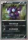 ポケモンカードゲーム XY ヤミラミ / XY7 バンデットリング / XY7 / Pokemon ポケモン カード ポケモンカード ポケカ ポケットモンスター XY 拡張パック 拡張 パック バンデット リング バンデット リング