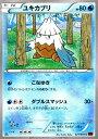 ポケモンカードゲームXY ユキカブリ 赤い閃光 / XY8 / Pokemon