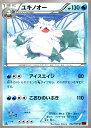 ポケモンカードゲームXY ユキノオー 赤い閃光 / XY8 / Pokemon