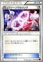ポケモンカードゲーム XY ミュウツーソウルリンク 赤い閃光 / XY8 / Pokemon   ポケモン カード ポケモンカード ポケカ ポケットモンス..
