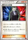 ポケモンカードゲーム XY サカキの計画 赤い閃光 / XY8 / Pokemon ポケモン カード ポケモンカード ポケカ ポケットモンスター サカキ XY 拡張パック 拡張 パック 赤い 閃光