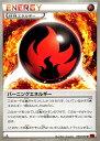 ポケモンカードゲーム XY バーニングエネルギー 赤い閃光 ...