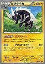 ポケモンカードゲームXY ゼブライカ / 破天の怒り / XY9 / Pokemon