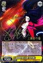 《加速世界》の絆 黒雪姫(SP)※箔押しサイン アクセル・ワールド -インフィニット・バースト- / WeissSchwarz【ヴァイス】