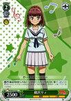 ヴァイスシュヴァルツ BanG Dream! 鵜沢リィ ( C ) BD/W47-016 | ヴァイス シュヴァルツ カードバンドリ 鵜沢 リィ 緑 キャラクター