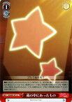 ヴァイスシュヴァルツ BanG Dream! 蔵の中にあったもの ( U ) BD/W47-071 | ヴァイス シュヴァルツ カードバンドリ 赤 イベント