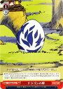 ヴァイスシュヴァルツ FAIRY TAIL ドラゴンの卵 ( U ) FTS09-072 | ヴァイス シュヴァルツ カードフェアリーテイル 赤 イベント