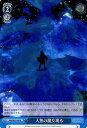 ヴァイスシュヴァルツ 劇場版 魔法少女まどか☆マギカ[新編]叛逆の物語 人魚の魔女現る ( U ) MM/W35-098   ヴァイス シュヴァルツ カードまどマギ 青 イベント
