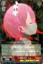 千里眼の力 ラム(R)Re:ゼロから始める異世界生活(リゼロ) / RZ/S46 【ヴァイスシュヴァルツ】