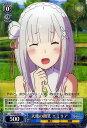 天使の微笑 エミリア(R)Re:ゼロから始める異世界生活(リゼロ)/ RZ/S46 【ヴァイスシュヴァルツ】
