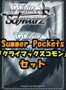 ヴァイスシュヴァルツ Summer Pockets クライマックスコモン全8種×4枚セット カード ヴァイス シュヴァルツ Key キー サマーポケッツ サマポケ