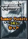 ヴァイスシュヴァルツ Summer Pockets コモン全28種×4枚セット カード ヴァイス シュヴァルツ Key キー サマーポケッツ サマポケ
