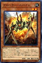 遊戯王カード クローラー スパイン サーキット ブレイク CIBR YuGiOh 遊戯王 カード クローラー スパイン 地属性 昆虫族