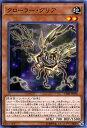 遊戯王カード クローラー グリア サーキット ブレイク CIBR YuGiOh 遊戯王 カード クローラー グリア 地属性 昆虫族