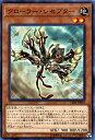 遊戯王カード クローラー レセプター サーキット ブレイク CIBR YuGiOh 遊戯王 カード クローラー レセプター 地属性 昆虫族