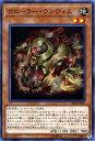 遊戯王カード クローラー ランヴィエ サーキット ブレイク CIBR YuGiOh 遊戯王 カード クローラー ランヴィエ 地属性 昆虫族