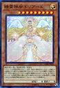 遊戯王カード 精霊神后 ドリアード(スーパーレア) サーキット・ブレイク(CIBR) Yugioh!