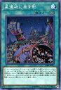 遊戯王カード 星遺物に差す影 サーキット ブレイク CIBR YuGiOh 遊戯王 カード 星遺物 クローラー フィールド魔法