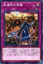 遊戯王カード 星遺物の傀儡 サーキット ブレイク CIBR YuGiOh 遊戯王 カード 星遺物 クローラー 永続罠