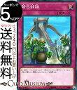 遊戯王カード 弩弓部隊(ノーマル) サイバネティック ホライゾン CYHO Yugioh 遊戯王 カード 通常罠 ノーマル