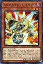 遊戯王カード シェルヴァレット・ドラゴン(ノーマル) エクストリーム・フォース(EXFO) Yugioh!