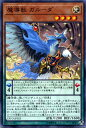 遊戯王カード 魔導獣 ガルーダ(ノーマル) エクストリーム・フォース(EXFO) Yugioh!