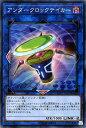 遊戯王カード アンダークロックテイカー(スーパーレア) エクストリーム・フォース(EXFO) Yugioh!