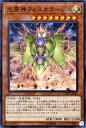 遊戯王カード 光霊神フォスオラージュ(スーパーレア) エクストリーム・フォース(EXFO) Yugioh!