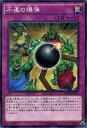 遊戯王カード 不運の爆弾 ノーマルレア ブレイカーズ・オブ・シャドウ BOSH YuGiOh! |