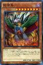 遊戯王カード 獄落鳥 クラッシュ・オブ・リベリオン (CORE) YuGiOh!