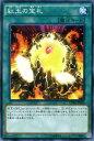 遊戯王 紅玉の宝札 / クラッシュ・オブ・リベリオン(CORE) / YuGiOh!【遊戯王カード】