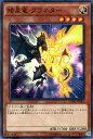 遊戯王 矮星竜 プラネター / クラッシュ・オブ・リベリオン(CORE) / YuGiOh!【遊戯王カード】