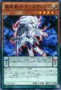 遊戯王 魔装戦士 ドラゴディウス / クラッシュ・オブ・リベリオン(CORE) / YuGiOh!【遊戯王カード】
