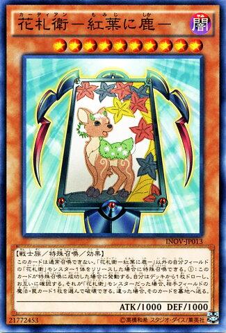 遊戯王カード 花札衛−紅葉に鹿− インベイジョン・オブ・ヴェノム (INOV) YuGiOh!
